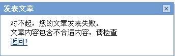 中国网民是不可战胜滴!