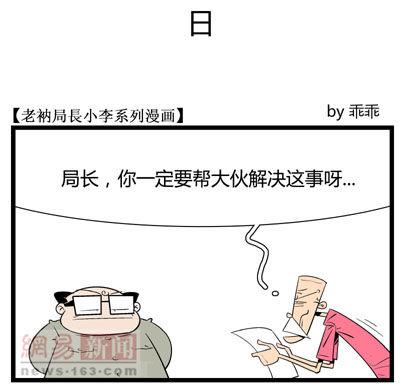 局长漫画:日