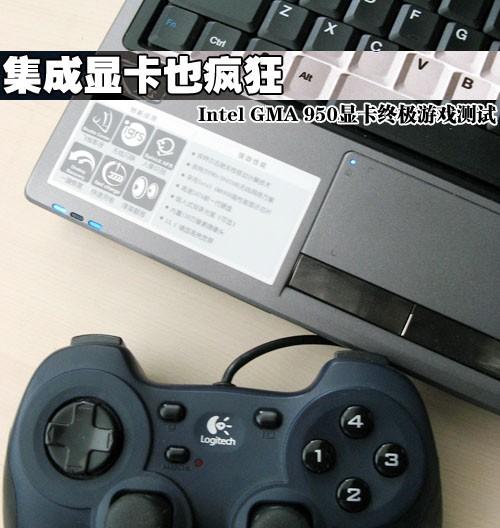 集成显卡也疯狂GMA950游戏终极测试