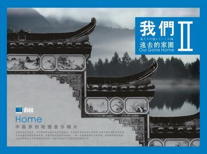 【歌曲推荐】蓬莱仙踪 - 中国原创地理音乐唱片
