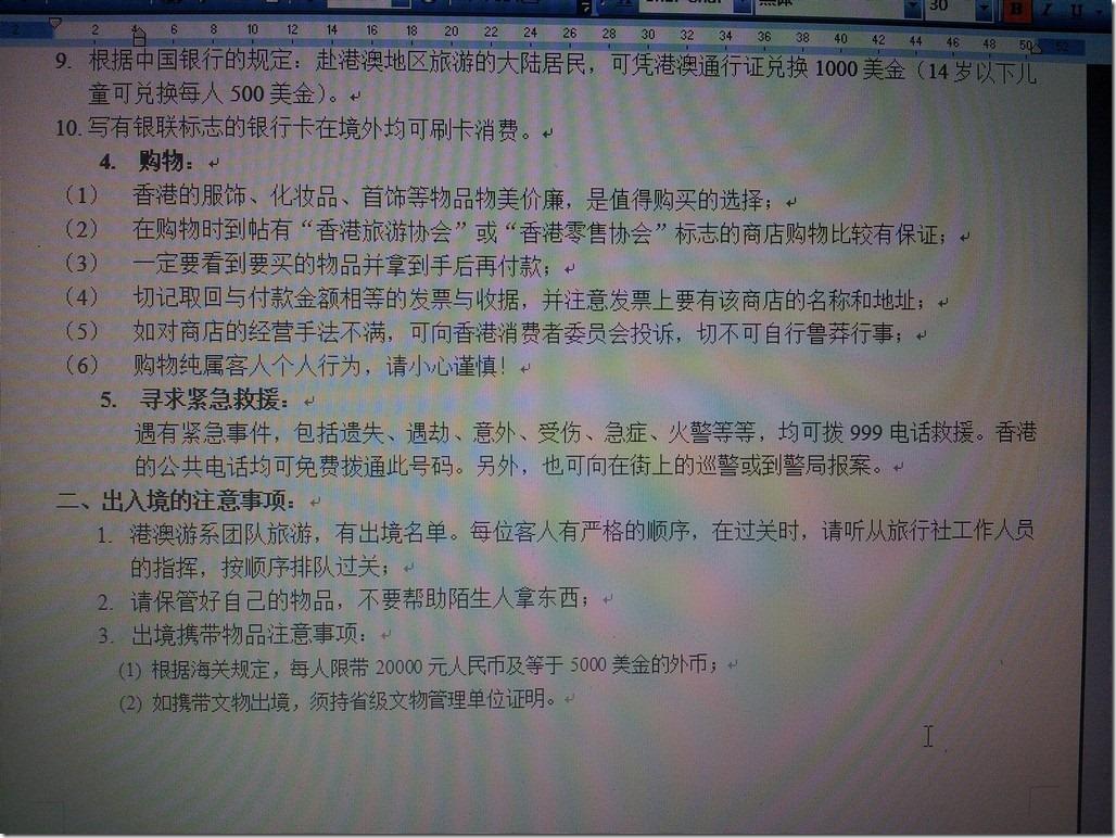 hk aomen note 2