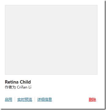 【记录】尝试将之前对于wordpress的主题retina的修改的内容转换为wordpress的子主题