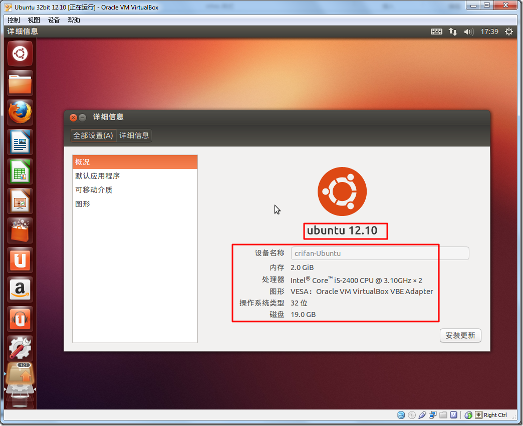 can see ubuntu is 12.10 and 32bit 2GB and 19GB