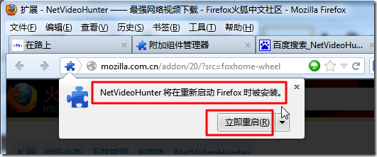 will install when reboot firefox