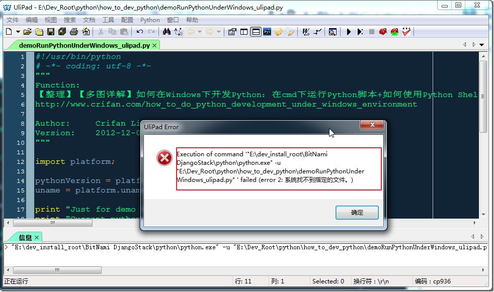 【已解决】Ulipad中运行Python代码出错:Execution of command xxx\python.exe -u xxx.py failed(error 2:系统找不到指定文件)