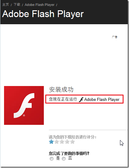 your are running abode flash player