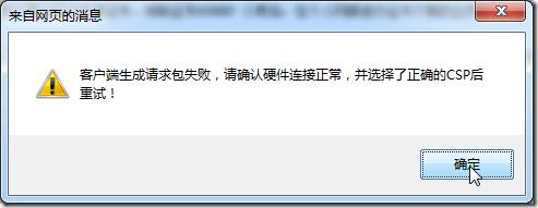 client package request fail make sure csp