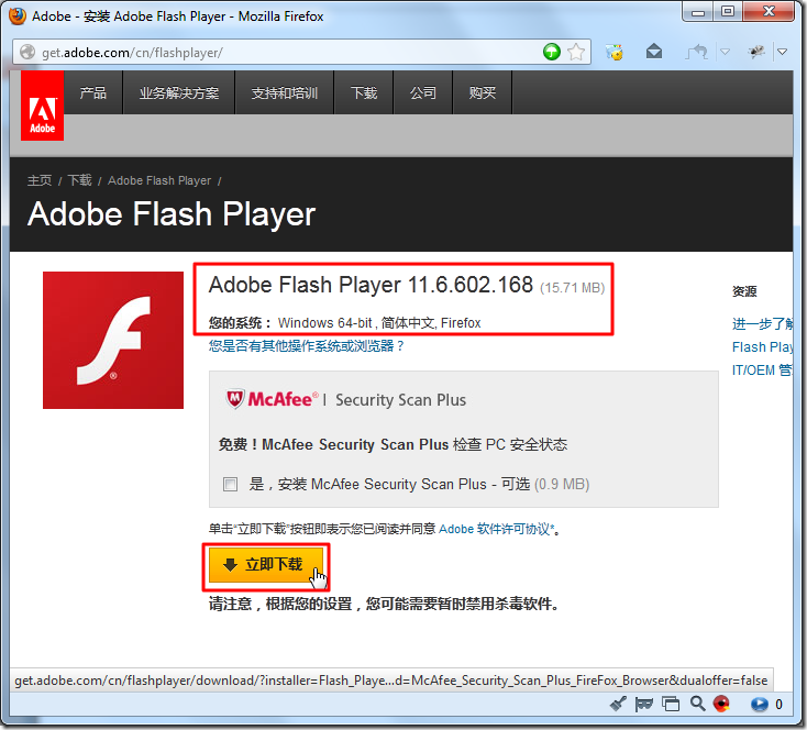 Install flashplayer11x32 mssd aih not working Install adobe flash