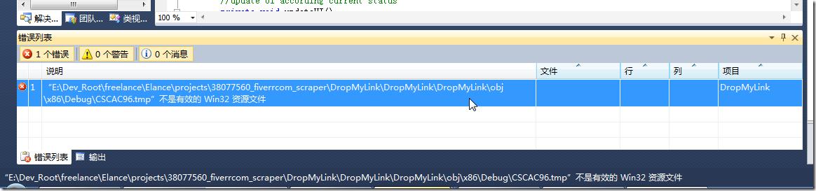 CSCAC96.tmp不是有效的 Win32 资源文件