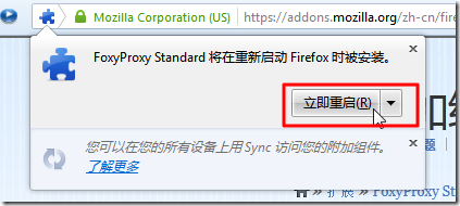 reboot firefox for this addon