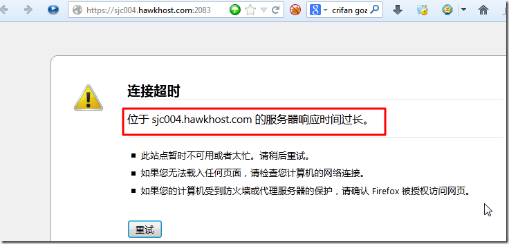 connect-hawk-cpanel-timeout_thumb.png