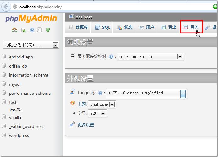 【记录】通过phpMyAdmin导入mysql数据库
