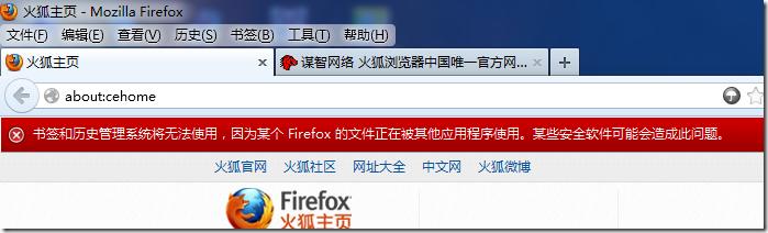 【已解决】Firefox出错:书签和历史管理系统将无法使用,因为某个Firefox的文件正在被其他应用程序使用。某些安全软件可能会造成此问题