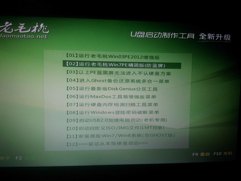 laomaotao boot disk main ui 1