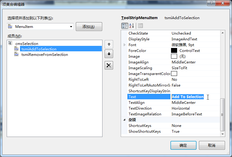 tsmiAddToSelection text is Add To Selection