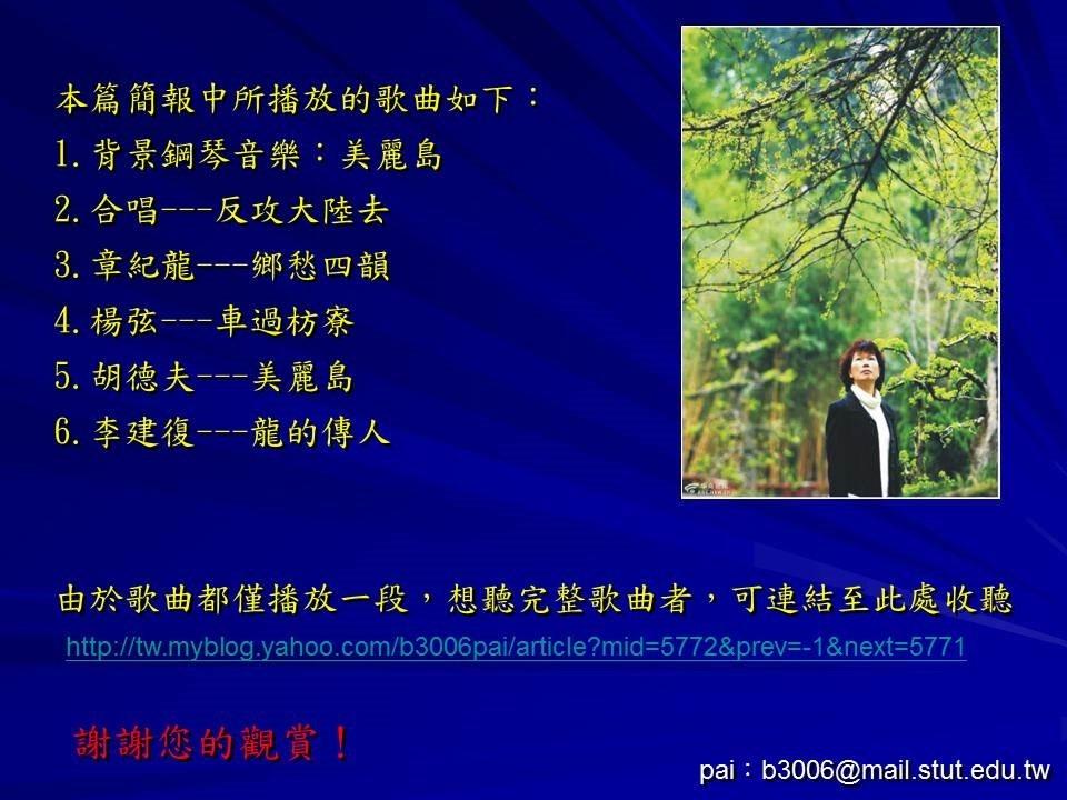 longyingtai_peking_presentation_38