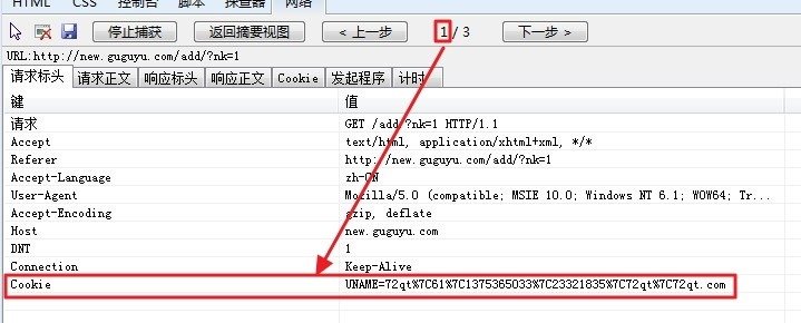 first capture http contain cookie