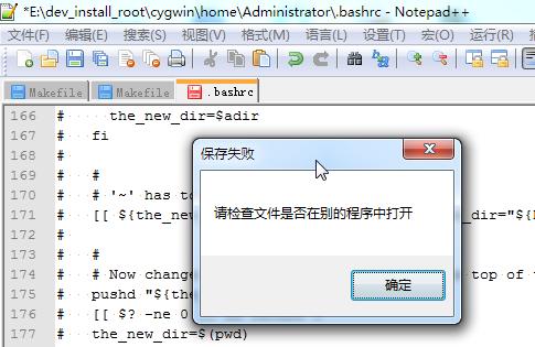 【已解决】Win7中用Notepad++编辑cygwin下面的文件结果保存出错:请检查文件是否在别的程序中打开