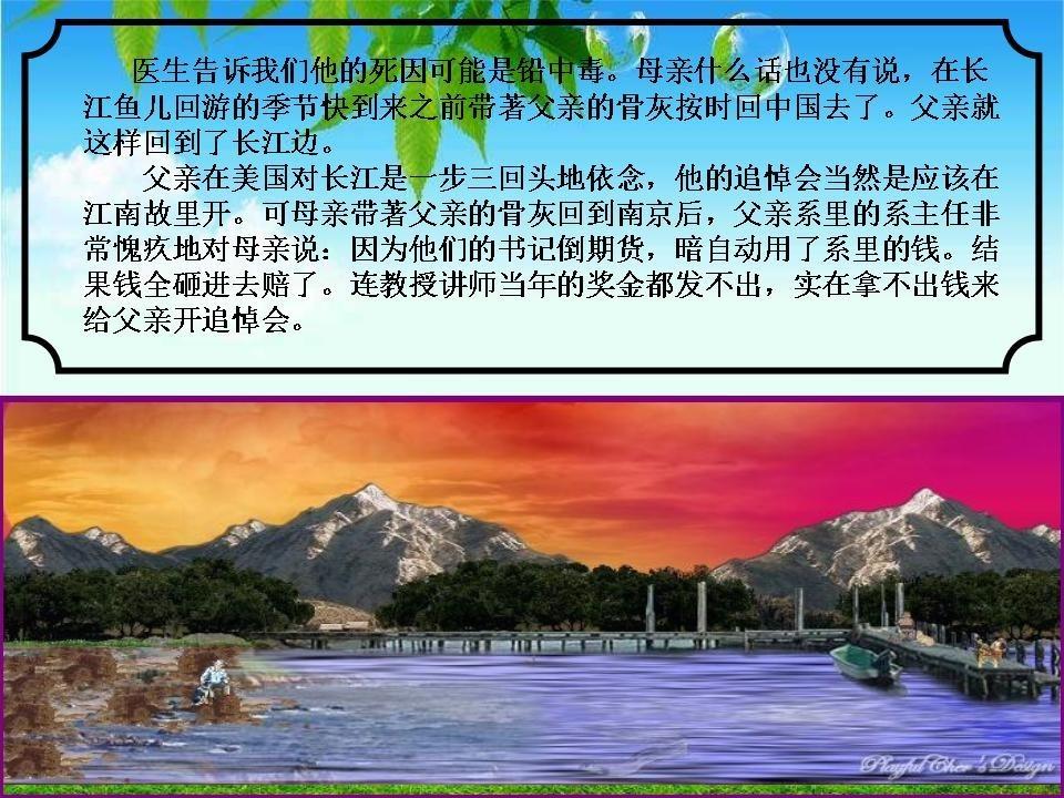 wuchuanmi_yangtze_river_fish_protector_30
