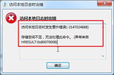 【记录】WLW出错:访问本地日志时发生意外出错(-2147024888),存储空间不足,无法处理此命令。(异常来自HRESULT:0x80070008)