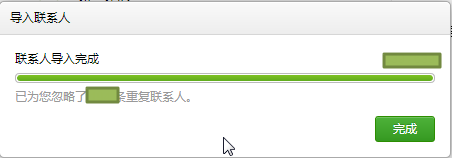 has import all contact done