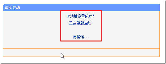 change route address need reboot