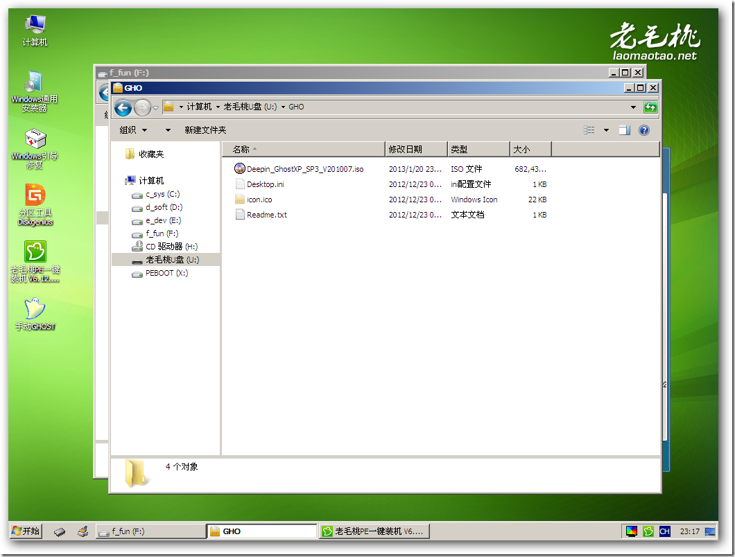 use lao mao tao iso boot usb disk