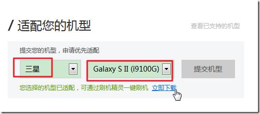 choose samsung galaxy s ii i9100g to download