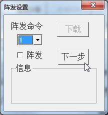click next for send busrt command 1