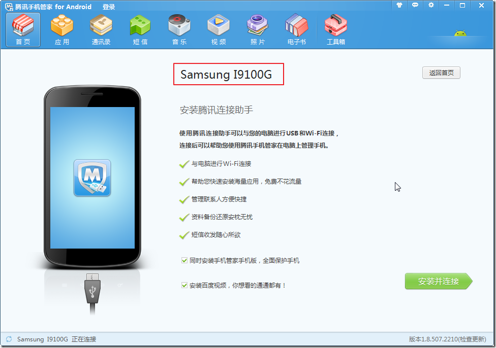 detect-out-samsung-i9100g_thumb.png