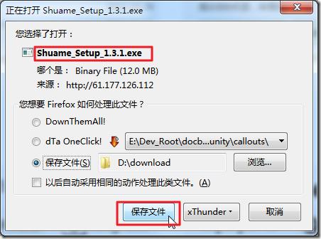 download shuame 1.3.1 exe