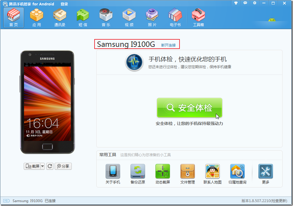 has connected samsung i9100g