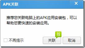 recommend apk association