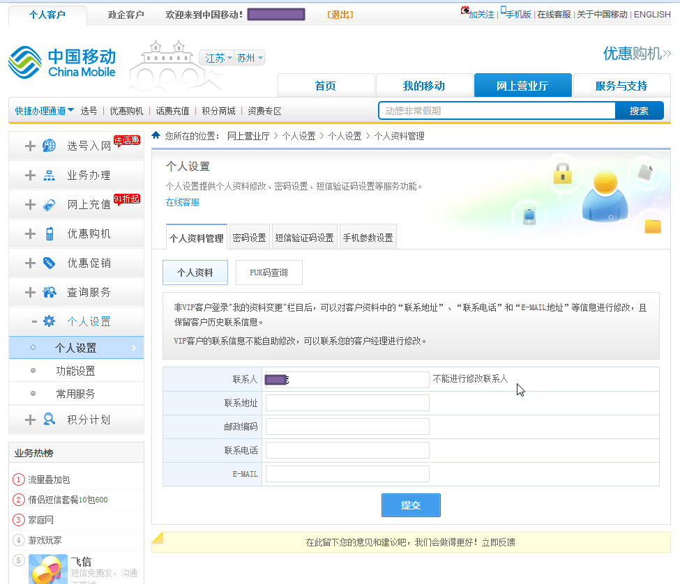 china mobile website verify changed card owner