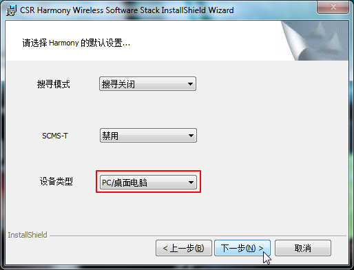 csr harmony wireless software stack device type pc