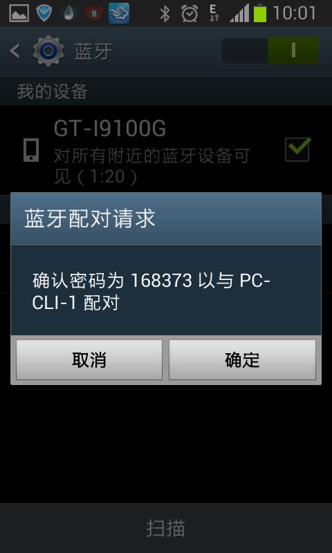 makesure pair code 168373 with pc-cli-1