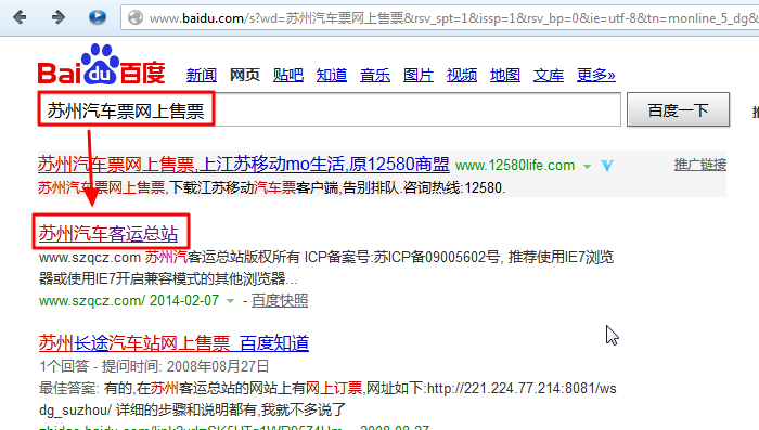 baidu search suzh bus online sale can found center link