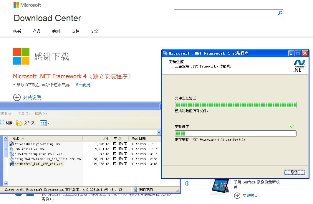 download dotnetfx40_full_x86_x64 exe