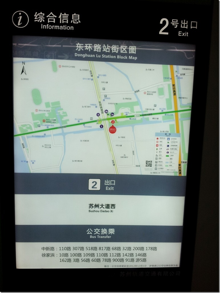 number two exit of east circle stop of suzhou subway