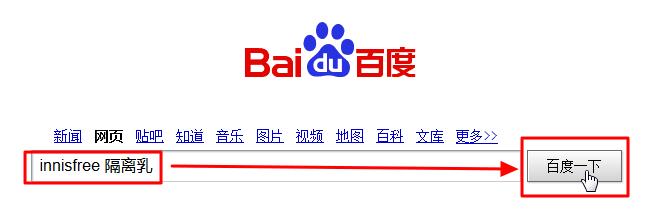 baidu to search innisfree isolated milk