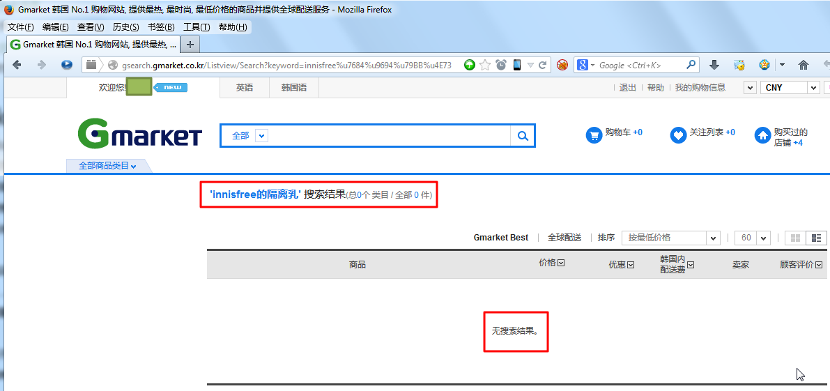 can not found when using chinese search