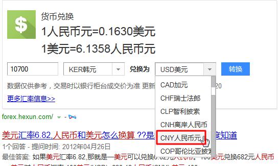choose to cny rmb yuan
