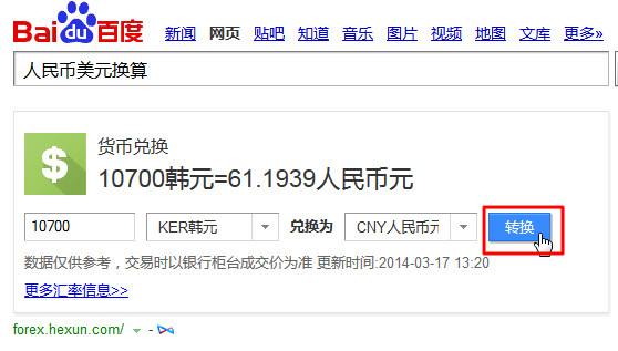 click convert from ker to cny rmb