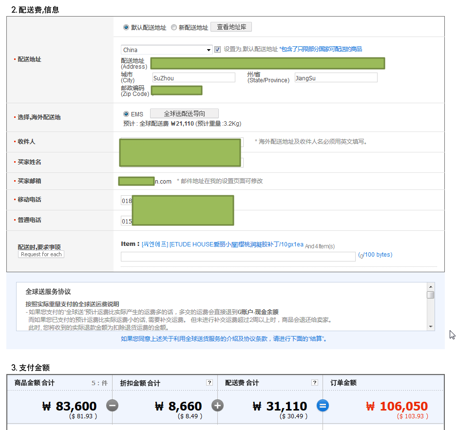 gmarket choose receive defaul address and detail with buyer name