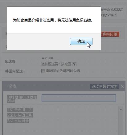 gmarket not allow right click