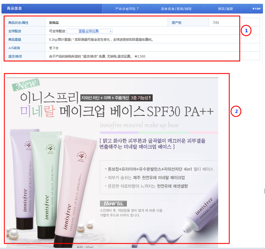gmarket product detail and intro info