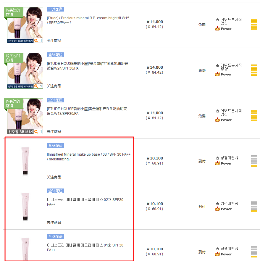 gmarket search mineral make up base spf30 found result page 2