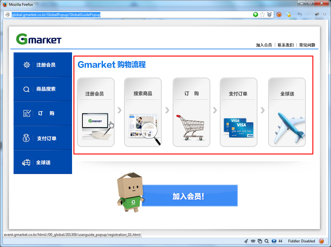 gmarket shopping procedure notice
