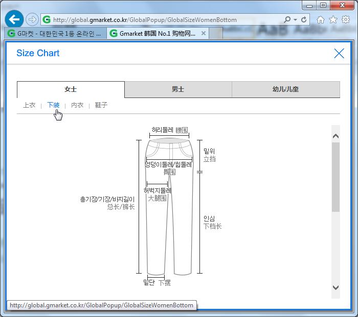 gmarket size chart women bottom size