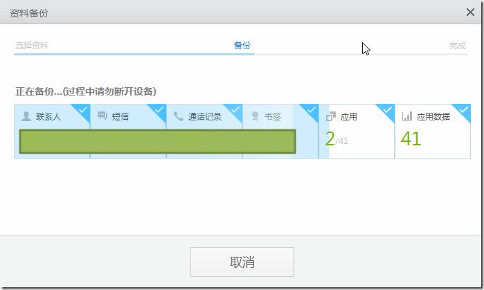 qq sj backup data for i9100g doing for app